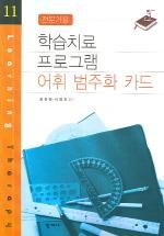 어휘 범주화 카드(전문가용)(학습치료 프로그램 11)