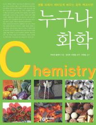 누구나 화학