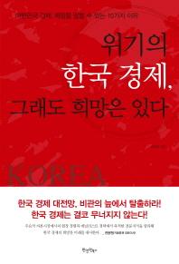 위기의 한국 경제, 그래도 희망은 있다