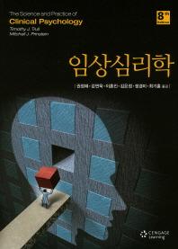 임상심리학(8판)