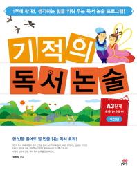 기적의 독서논술 A3 단계(초등 1-2학년)