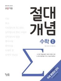 고등 수학1(2020)(절대개념)