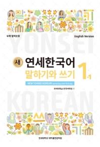 연세한국어 말하기와 쓰기. 1-1(English Version)(새)