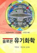 솔로몬 유기화학 (개정8판)