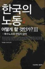 한국의 노동 어떻게 할 것인가. 3: 복수노조와 전임자 급여(양장본 HardCover)