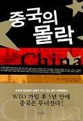 중국의 몰락