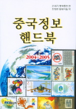 중국정보핸드북(2004-2005)