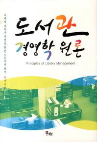 도서관 경영학 원론(양장본 HardCover)