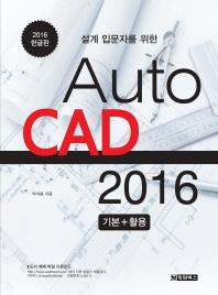 Auto CAD(오토 캐드)(2016)(설계 입문자를 위한)