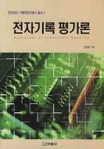 전자기록 평가론(한국외대 기록학연구센터 총서 1)