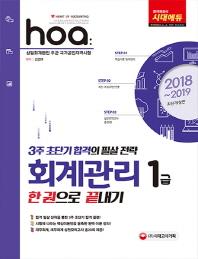 회계관리 1급 한권으로 끝내기(2018-2019)(hoa)