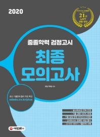 중졸학력 검정고시 최종모의고사(2020)