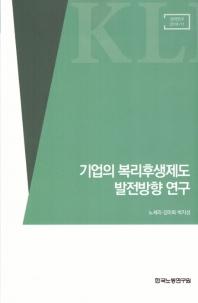 기업의 복리후생제도 발전방향 연구(정책연구 2018-11)