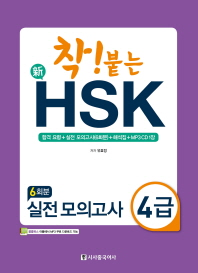 신HSK 실전 모의고사 4급(6회분)(착! 붙는)(CD1장포함)