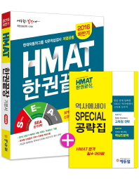 HMAT 한 권 끝장 기본서(계열공통)(2016 하반기)(에듀윌)(취업성공전략 시리즈)