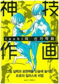 toshi의 신기작화(쉽게 배우는 만화)