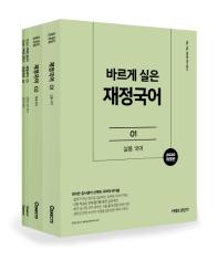 재정국어 세트(2020)(바르게 실은)(개정판)(전4권)