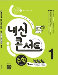 중학 수학 중1-1 중간고사 기출문제집(2020)(내신콘서트)