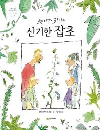 신기한 잡초(네버랜드 세계의 걸작 그림책 277)(양장본 HardCover)