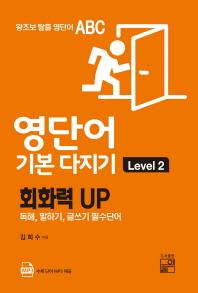 영단어 기본 다지기 Level. 2(왕초보 탈출 영단어 ABC)