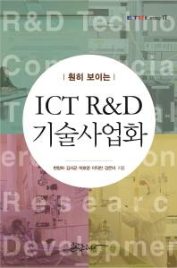ICT R&D 기술사업화(훤히 보이는)