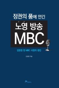 정권의 품에 안긴 노영방송 MBC