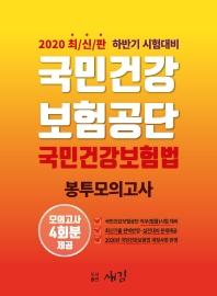 국민건강보험공단 국민건강보험법 봉투모의고사(2020 하반기)