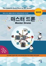 마스터 드론-제작편 (Master Drone)(컬러판)
