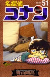 [보유]名探偵コナン 51*