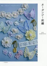 オ-ガンジ-刺繡 美しい花モチ-フのアクセサリ-