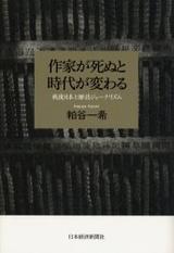作家が死ぬと時代が變わる 戰後日本と雜誌ジャ―ナリズム