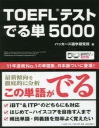 TOEFLテスト でる單5000