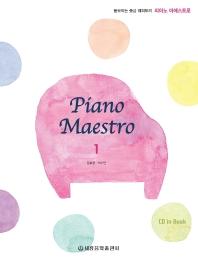 피아노 마에스트로(Piano Maestro). 1(CD1장포함)