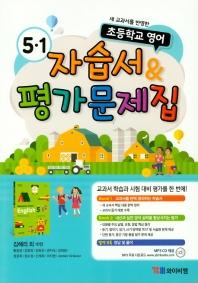 초등 영어 5-1 자습서&평가문제집(2019)(CD1장포함)