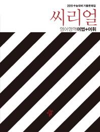 고등 영어영역 어법+어휘(2018)(씨리얼)