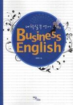 BUSINESS ENGLISH(대학실무영어)