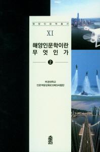 해양인문학이란 무엇인가. 2(해양인문학총서 11)
