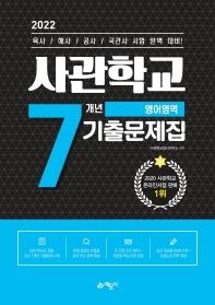사관학교 7개년 기출문제집 영어영역(2022)(2판)