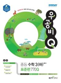 중학 수학 중3(하) 표준편 770Q(2020)