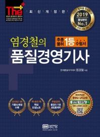 염경철의 품질경영기사(2019)(더 플러스)(개정판)