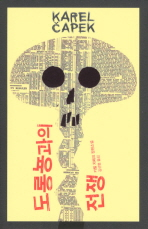 도롱뇽과의 전쟁 /새책수준  ☞ 서고위치:KN 2
