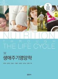 생애주기영양학(5판)