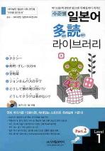 수준별 일본어 다독 라이브러리 Part 2 Level. 1 세트(CD1장포함)(전5권)