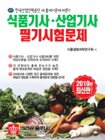 식품기사 산업기사 필기시험문제(2010년 최신판)