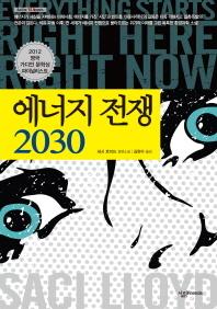 에너지 전쟁 2030