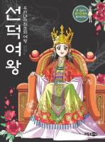 선덕여왕: 우리나라 최초의 여왕
