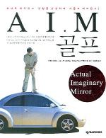A.I.M 골프