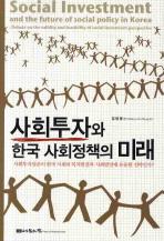 사회투자와 한국 사회정책의 미래
