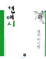 현대시필수아이템(2008)