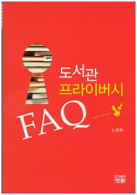도서관 프라이버시 FAQ(양장본 HardCover)